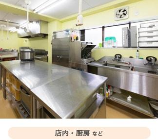 店内・厨房 など